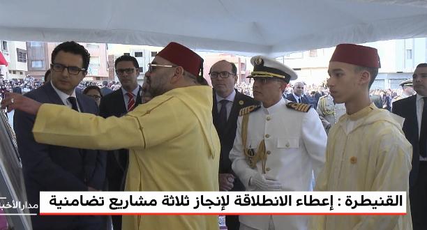 مشاريع تضامنية يطلقها الملك محمد السادس بإقليم القنيطرة