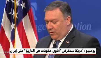 """بومبيو : أمريكا ستفرض """"أقوى عقوبات في التاريخ"""" على إيران"""