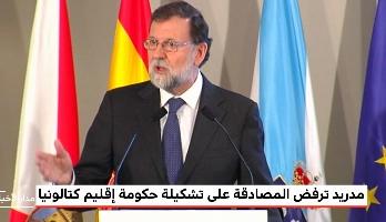 مدريد ترفض المصادقة على تشكيلة حكومة إقليم كتالونيا