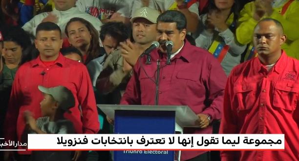 مجموعة ليما تقول إنها لا تعترف بانتخابات فنزويلا