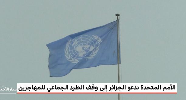الأمم المتحدة تنبه الجزائر بسبب تعاملها اللا إنساني مع المهاجرين