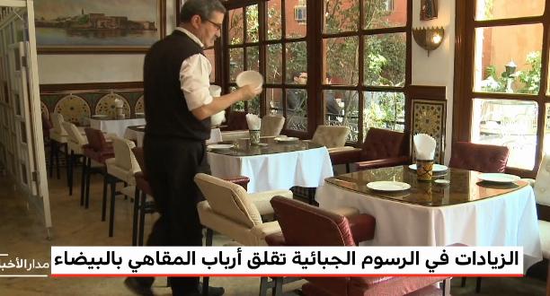 الزيادات في الرسوم الجبائية .. غضب واستياء في صفوف أرباب المقاهي بالبيضاء