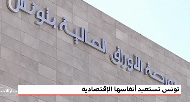 روبورتاج .. تونس تستعيد أنفاسها الاقتصادية