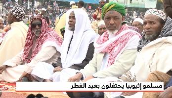 روبورطاج مراسل ميدي1 تيفي .. أجواء عيد الفطر بإثيوبيا