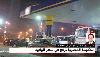 آخرها رفع أسعار المحروقات .. كيف ستواجه مصر انعكاسات الزيادات المتتالية في الأسعار ؟