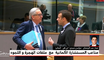 مراسل ميدي1 تيفي ببرلين: القمة الفرنسية الألمانية تدعم مساعي حل أزمة الهجرة