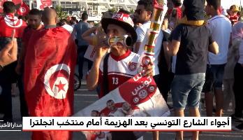 أجواء الحسرة تخيم على الشارع التونسي بعد خيبة الأمل أمام الانجليز