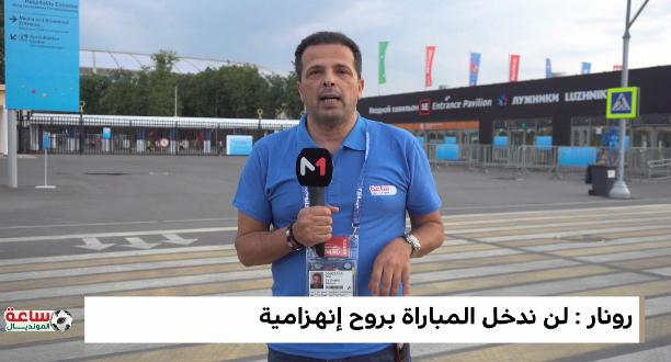 """مراسلة جلال بوزرارة من موسكو : روح التحدي تغمر """"أسود الأطلس"""" قبل مباراة البرتغال"""
