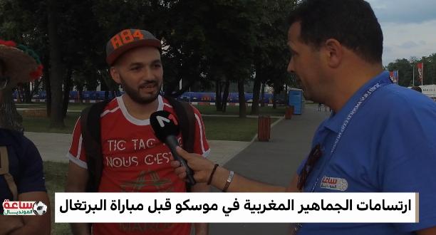 موفد ميدي1تيفي يرصد توقعات الجمهور المغربي قبل مباراة البرتغال .. آمال وتفاؤل رغم صعوبة المهمة