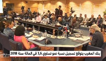 بنك المغرب يتوقع تسجيل نسبة نمو تساوي 3,6 في المائة سنة 2018