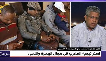 سياسة المغرب في مجال الهجرة .. الحصيلة والأوراش