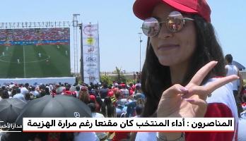 أصداء الشارع المغربي بعد المباراة القوية أمام البرتغال