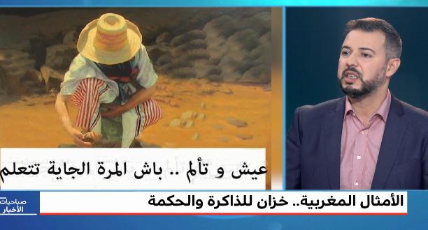 دردشة صباحيات الأخبار .. الأمثال في الثقافة المغربية