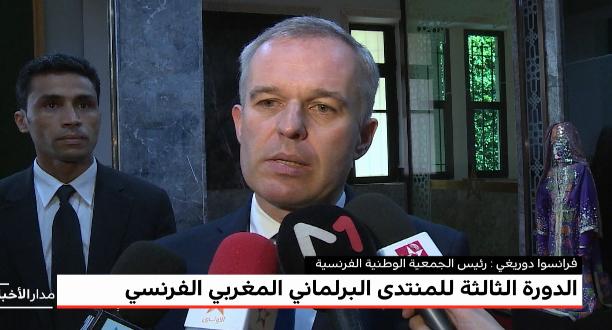 الرباط.. انعقاد الدورة الثالثة للمنتدى البرلماني المغربي الفرنسي