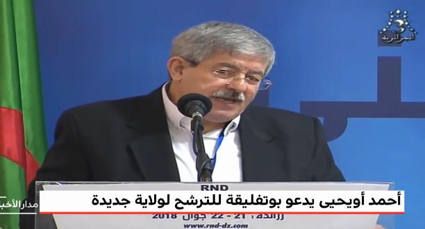 الجزائر.. أحمد أويحيى يدعو بوتفليقة للترشح لولاية جديدة