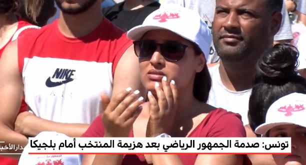 صدمة الجمهور التونسي بعد الهزيمة الثقيلة أمام بلجيكا