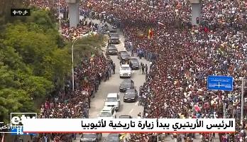نهاية حرب وبداية مرحلة جديدة .. رئيس إريتيريا في إثيوبيا
