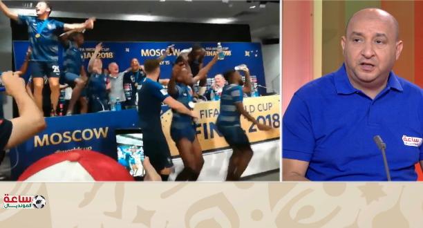 فرحة جنونية للاعبي فرنسا في قاعة الندوات