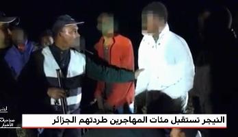 النيجر تستقبل مئات المهاجرين الذين طردتهم الجزائر