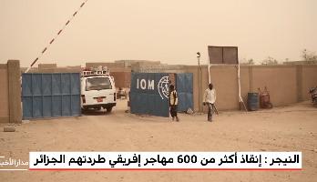 النيجر .. إنقاذ أكثر من 600 مهاجر إفريقي طردتهم الجزائر