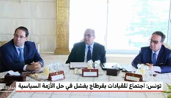 تونس.. اجتماع تشاوري بقرطاج يفشل حل الأزمة السياسية في البلاد
