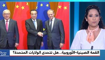 القمة الصينية - الأوروبية .. عمل مشترك لمواجهة الحمائية الأمريكية