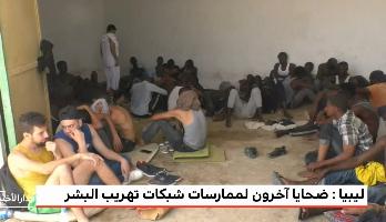 ليبيا .. ضحايا آخرون لممارسات شبكات تهريب البشر