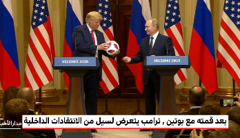 بعد قمته مع بوتين .. ترامب يتعرض لسيل من الانتقادات الداخلية