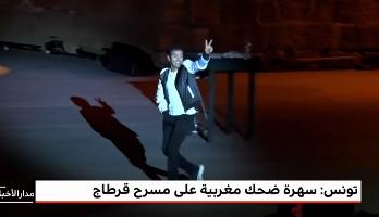 تونس: سهرة ضحك مغربية على مسرح قرطاج