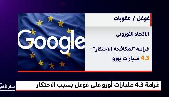 """ملف.. الاتحاد الأوروبي يغرم """"غوغل"""" بسبب الاحتكار"""