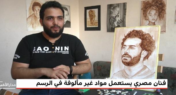 فنان مصري يستعمل مواد غير مألوفة في الرسم