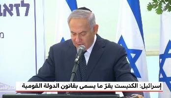 إسرائيل.. الكنيست يقر ما يسمى بقانون الدولة القومية