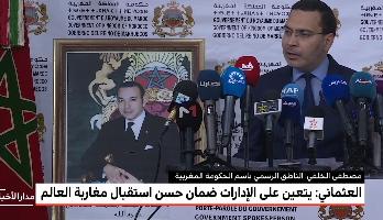 العثماني : يتعين على الإدارات ضمان حسن استقبال مغاربة العالم