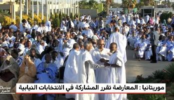 المعارضة الموريتانية تقرر المشاركة في الانتخابات النيابية