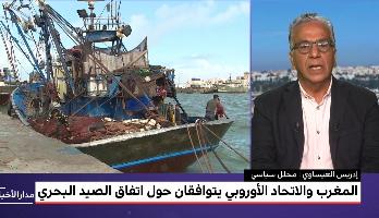 العيساوي: تجديد اتفاق الصيد البحري بين المغرب والاتحاد الأوروبي يعزز العلاقات الاستراتيجية بينهما