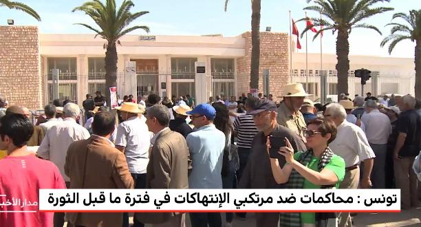 تونس: محاكمات ضد مرتكبي الانتهاكات في فترة ما قبل الثورة