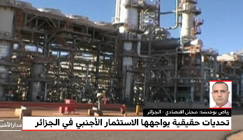 تحليل.. التحديات التي تواجهها الاستثمارات الأجنبية في الجزائر