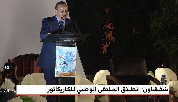 شفشاون.. انطلاق الملتقى الوطني للكاريكاتور