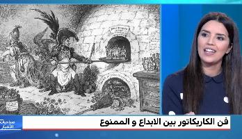 ملتقى الكاركاتير والإعلام بشفشاون فرصة للوقوف عند أبرز رواد هذا الفن بالمغرب