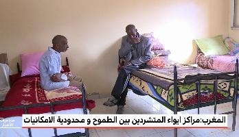 روبورتاج .. مراكز إيواء المتشردين بين الطموح وقلة الإمكانيات
