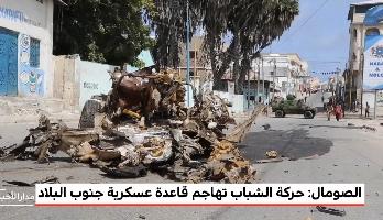 الصومال.. حركة الشباب تهاجم قاعدة عسكرية جنوب البلاد