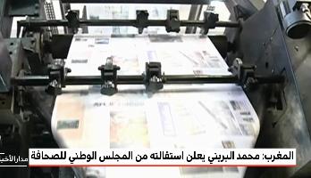محمد البريني يستقيل من المجلس الوطني للصحافة