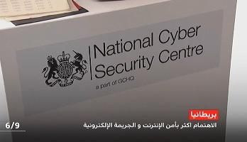 فيديو .. الملكة البريطانية تدشن مركزا لأمن الإنترنت ومكافحة الجريمة الإلكترونية