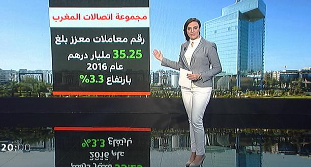 """شاشة تفاعلية .. """"اتصالات المغرب"""" أنهت سنة 2016 بنتائج فاقت أهدافها"""