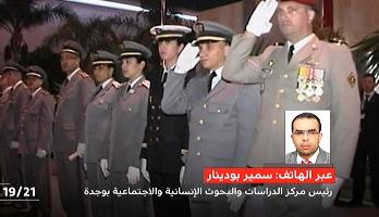 تحليل .. المغرب شريك الاتحاد الأوربي في مجال مكافحة الجريمة الإرهابية