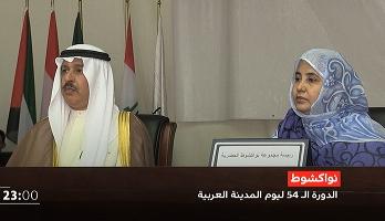 فيديو.. نواكشوط تستضيف الدورة الرابعة والخمسين ليوم المدينة العربية