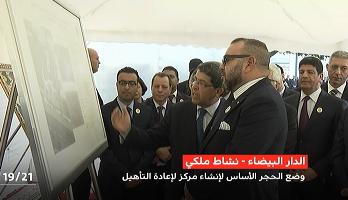 فيديو.. الملك محمد السادس يضع الحجر الأساس لبناء مركز لإعادة التأهيل النفسي- الاجتماعي