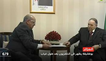 أول ظهور للرئيس الجزائري عبد العزيز بوتفليقة بعد طول غياب