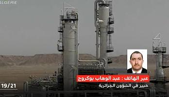 """بطل قضية هزت الرأي العام الجزائري والأمريكي، يعين رئيسا تنفيذيا لشركة """"سونطراك"""""""