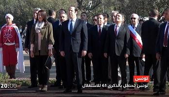 فيديو.. تونس ترفع علما ضخما في الذكرى الـ 61 لعيد استقلالها
